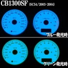 【RISE CORPORATION】EL 儀錶面板 CB1300SF(SC54/2003-2004年)用