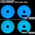 【RISE CORPORATION】EL 儀錶面板 CB1300SF(SC54/2006-2008年)用