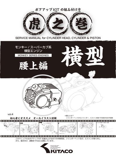 Monkey Super Cub 系水平引擎用 懶人包 (腰上編) Vol.4