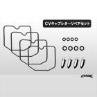 【CHERRY】CV化油器維修套件