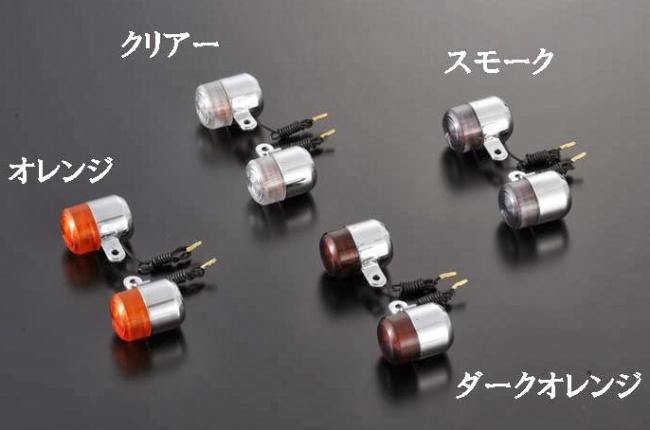 NEO CLASSIC 方向燈(前或後)