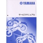 【YAMAHA】SEROW225 維修手冊 【完本版】