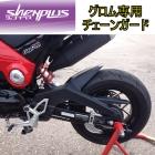 【Shenplus】GROM125専用 鏈條護蓋
