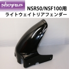 【Shenplus】NSR50/NSF100用 輕量化後土除 (Proto Type)