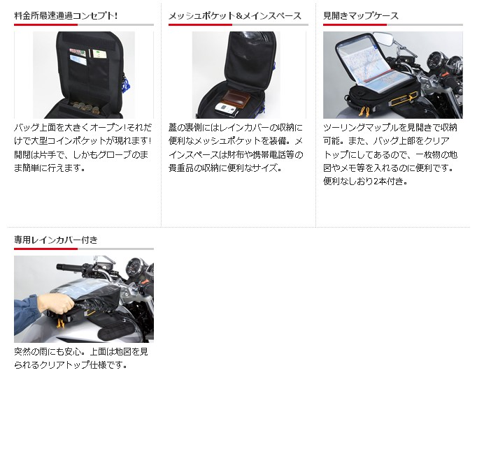 【TANAX motofizz】中型地圖包2 - 「Webike-摩托百貨」