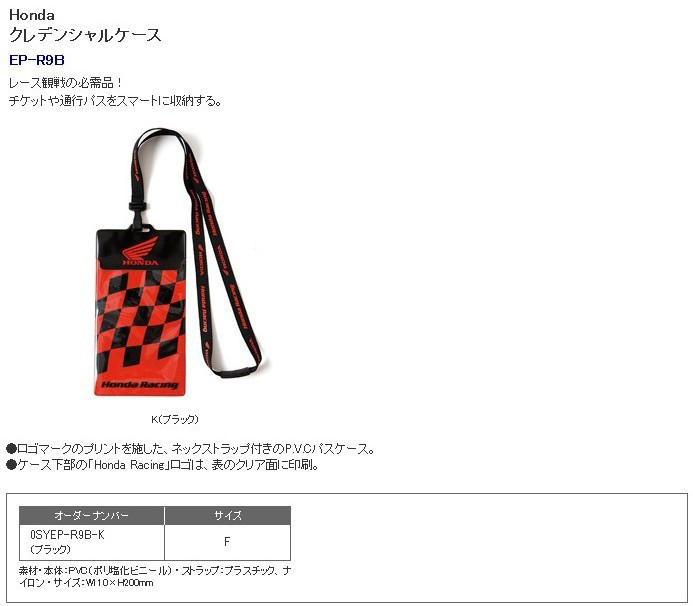 【HONDA RIDING GEAR】票劵夾 - 「Webike-摩托百貨」