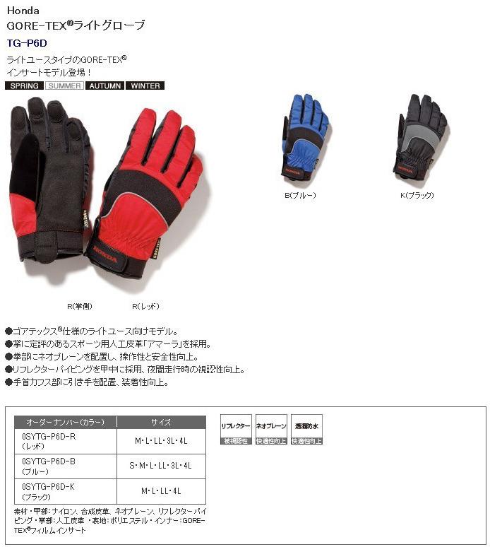 【HONDA RIDING GEAR】Gore-Tex 輕型手套 - 「Webike-摩托百貨」