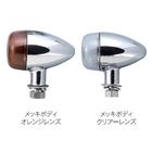 【POSH】標準型型方向燈 Basic砲彈型式