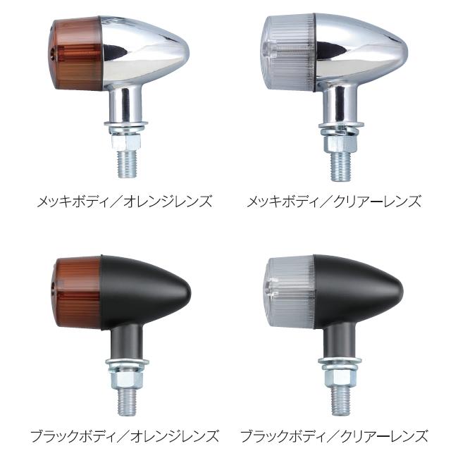經典型方向燈 經典砲彈型式