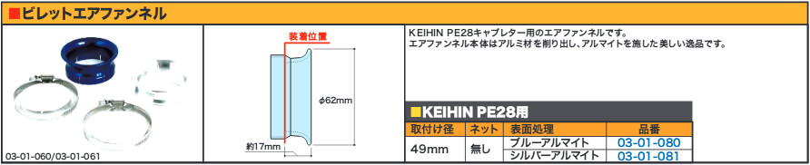 【SP武川】喇叭口(銀色) - 「Webike-摩托百貨」