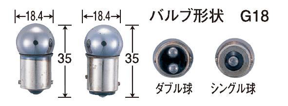 【POSH】G18型橘色鍍鉻燈泡組 - 「Webike-摩托百貨」