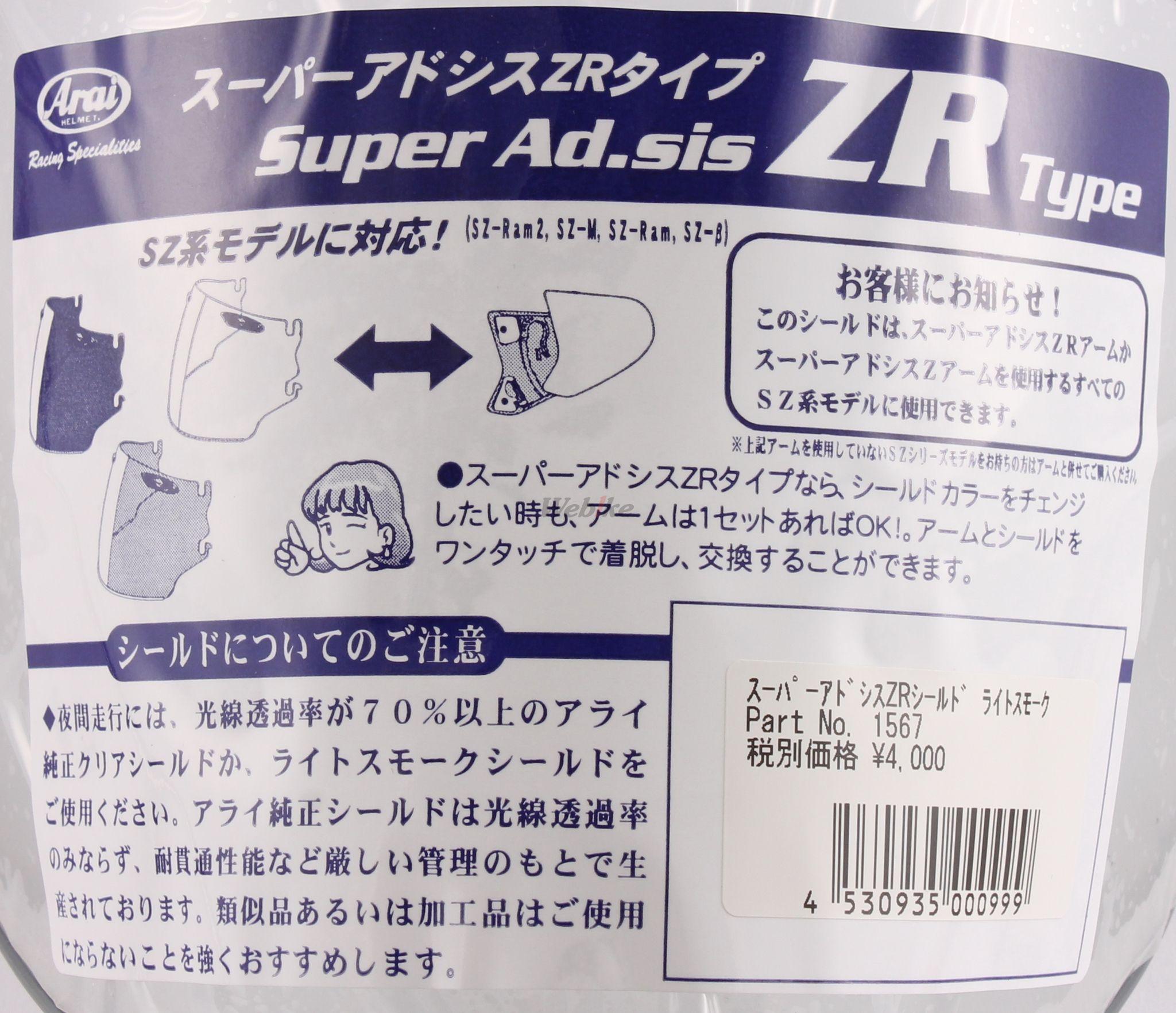 【Arai】Super adsis ZR 安全帽鏡片 - 「Webike-摩托百貨」