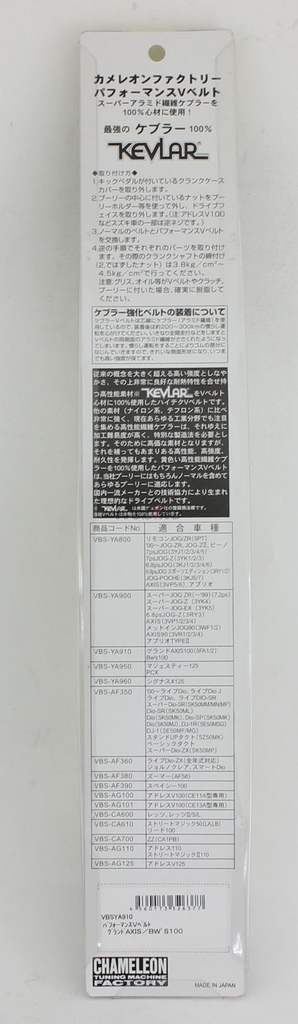 【Chameleon Factory】Performance 強化V型皮帶 - 「Webike-摩托百貨」