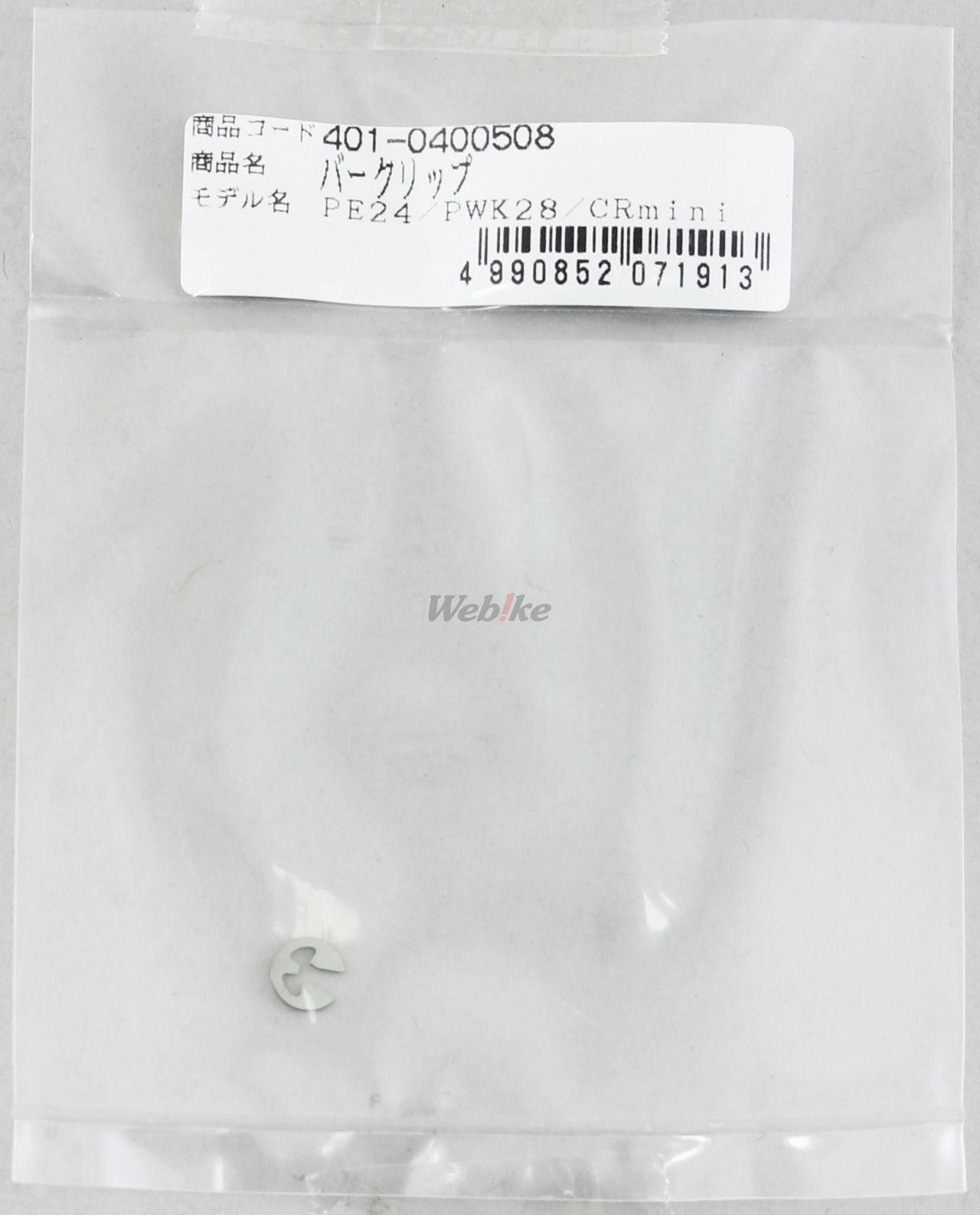【KITACO】E環 - 「Webike-摩托百貨」