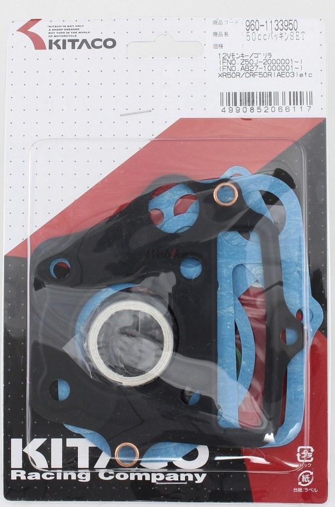 【KITACO】墊片組 - 「Webike-摩托百貨」