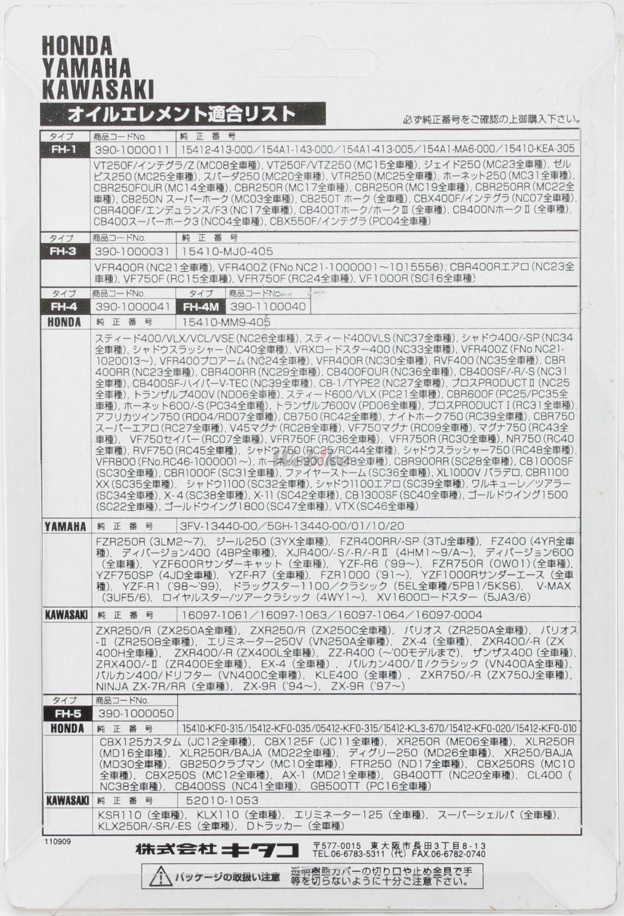 【KITACO】機油濾芯 FH-5 - 「Webike-摩托百貨」