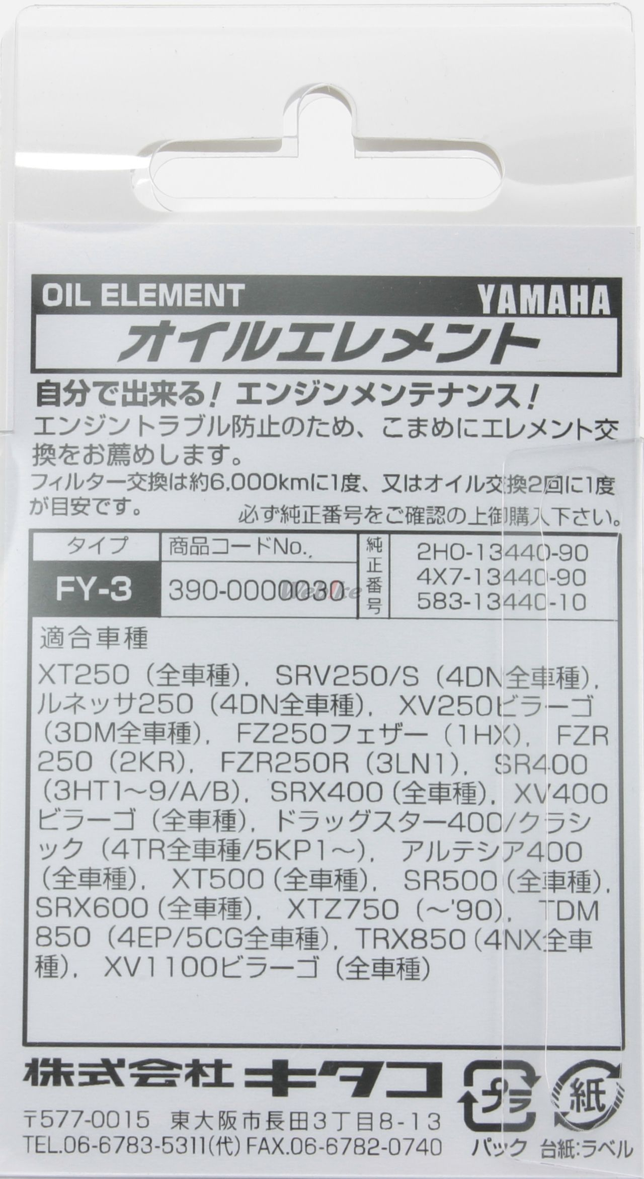 【KITACO】機油濾芯 FY-3 - 「Webike-摩托百貨」