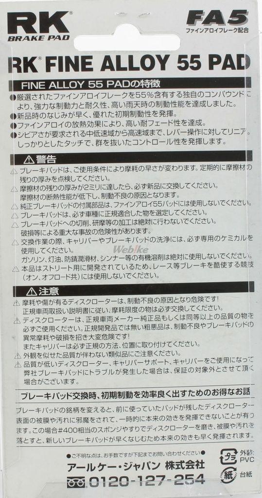 【RK】Fine alloy 55煞車皮(來令片) - 「Webike-摩托百貨」