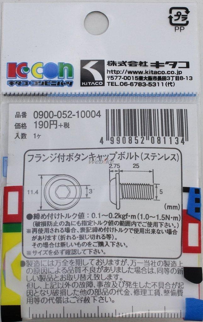 【K-CON】內六角墊圈頭螺絲 - 「Webike-摩托百貨」