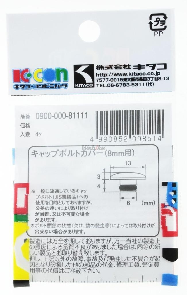 【KITACO】螺絲蓋 - 「Webike-摩托百貨」