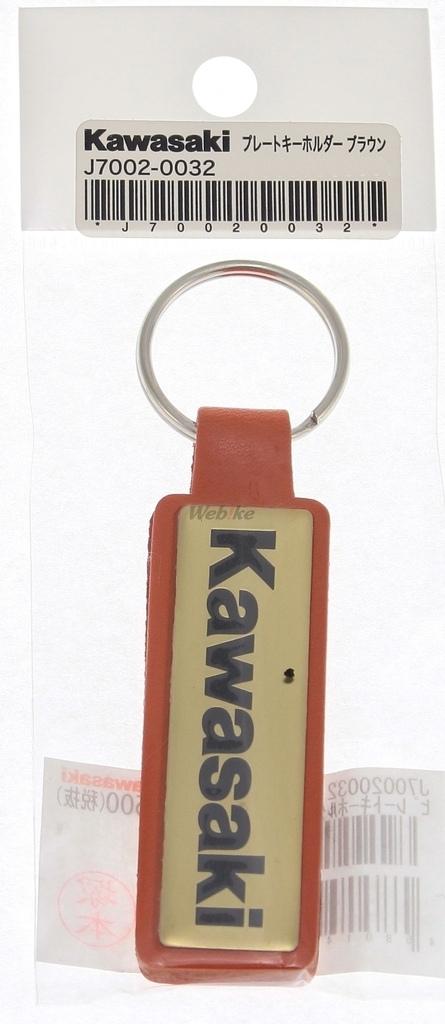 【KAWASAKI】銘牌鑰匙圈 - 「Webike-摩托百貨」