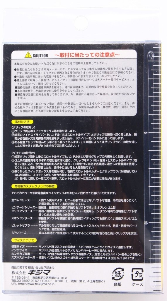 【KIJIMA】Tornado握把套 - 「Webike-摩托百貨」