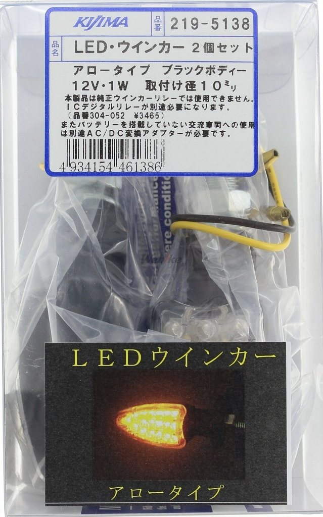 【KIJIMA】方向燈 Arrow 型式 - 「Webike-摩托百貨」