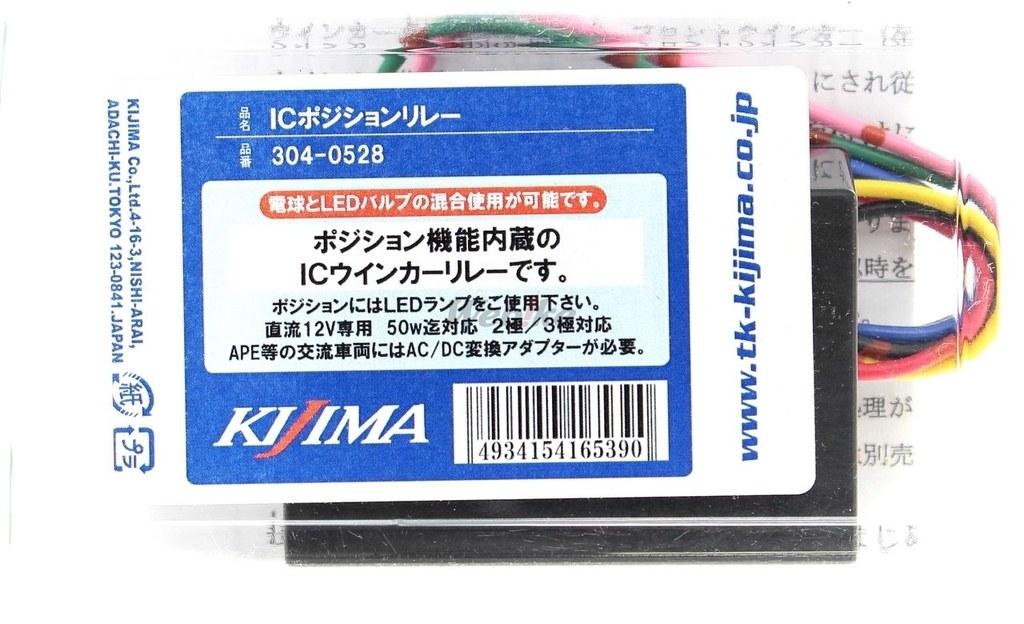 【KIJIMA】IC繼電器(定位燈功能) - 「Webike-摩托百貨」