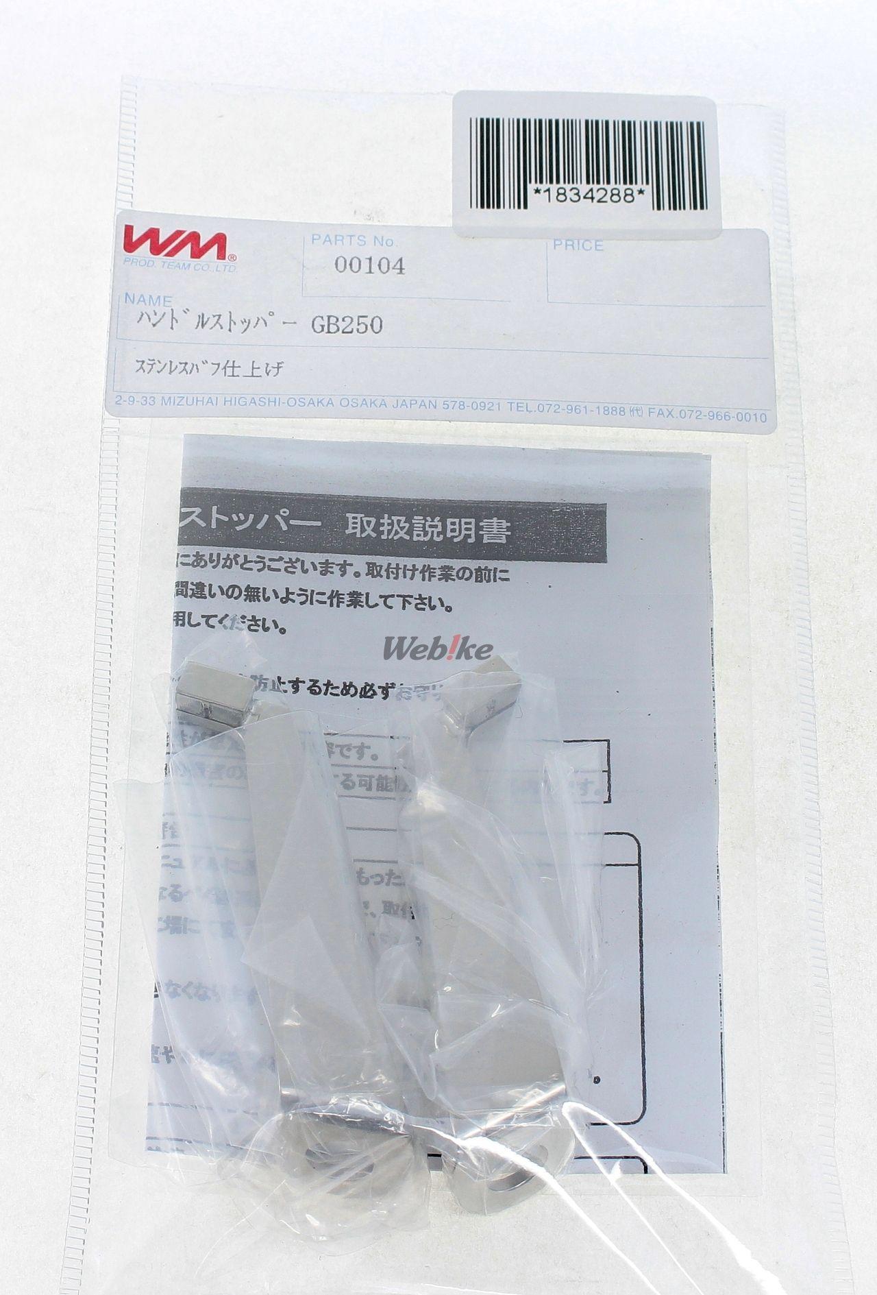 【WM】把手角度止擋器 - 「Webike-摩托百貨」