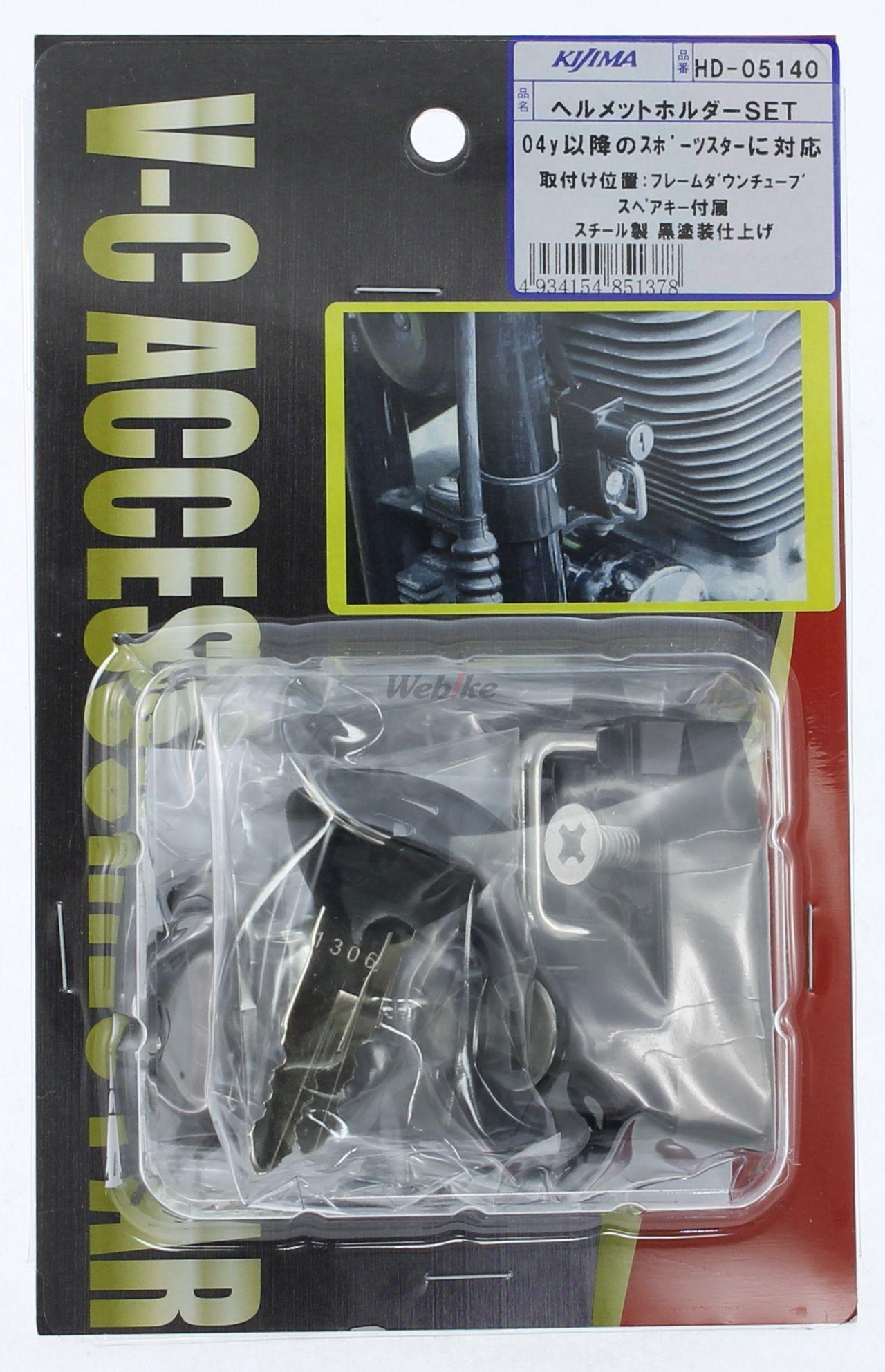【KIJIMA】安全帽鎖組 - 「Webike-摩托百貨」