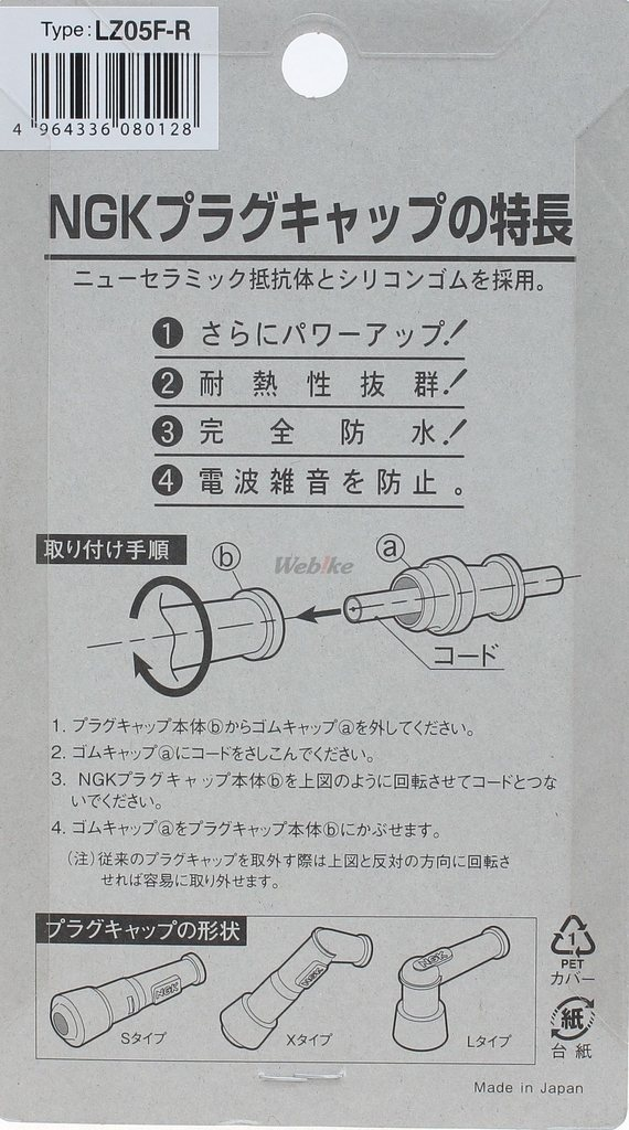 【NGK】火星塞接頭 - 「Webike-摩托百貨」