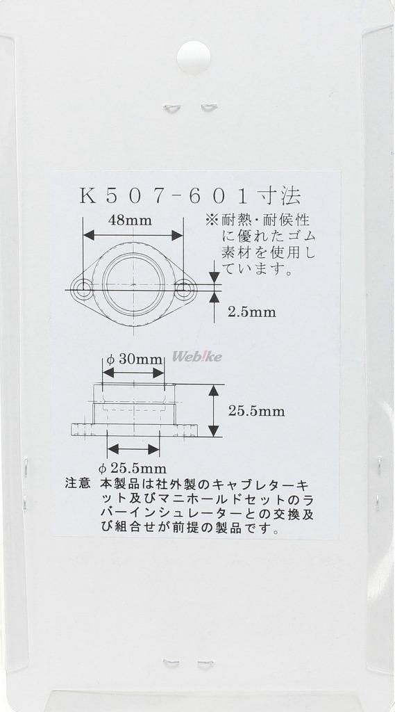 【KIJIMA】橡膠進氣管 - 「Webike-摩托百貨」