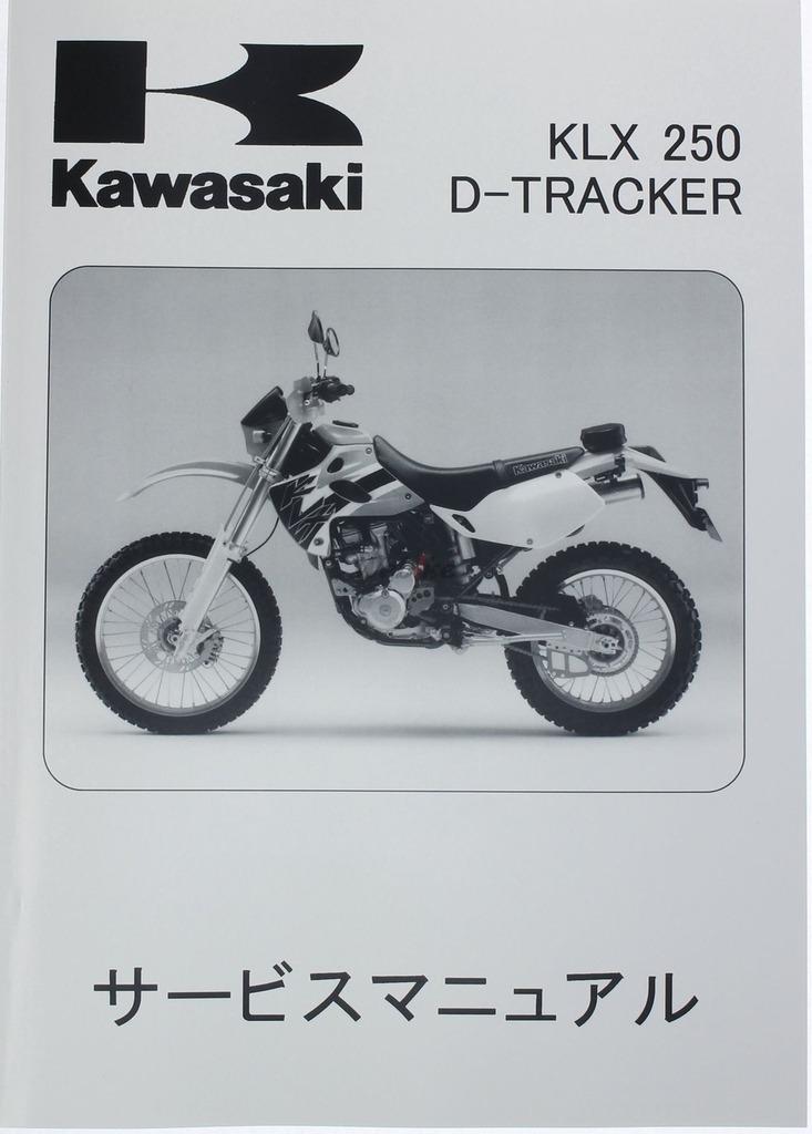 D-TRACKER/KLX250 維修手冊(基本版)