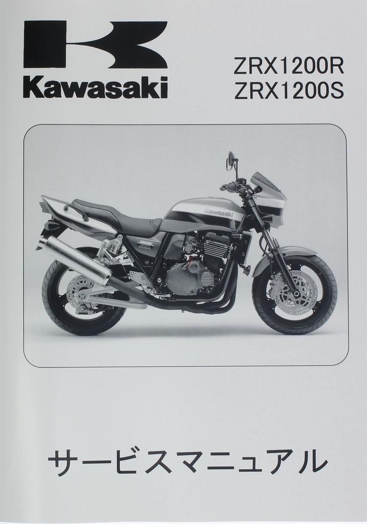 ZRX1200/ZRX 1200S 維修手冊(基本版)