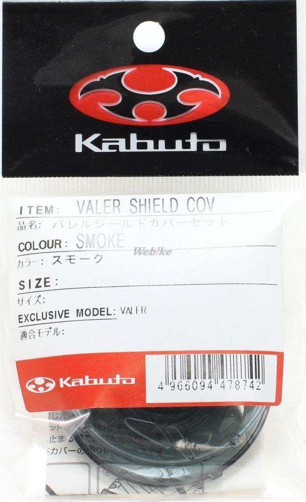 VALER 安全帽鏡片基座組
