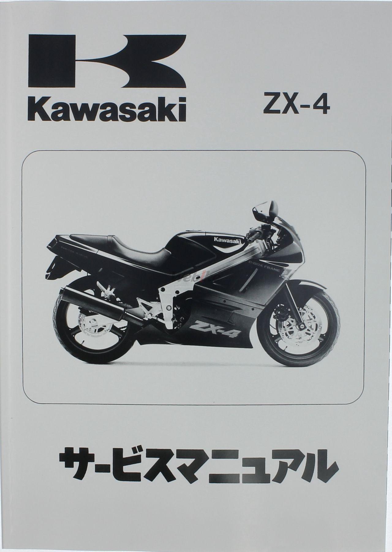 ZX-4/ZXR400 維修手冊(基本版)
