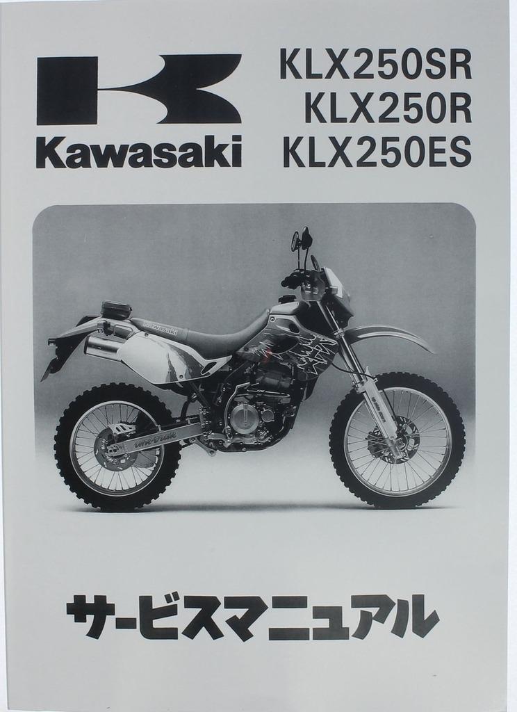 KLX250SR/ES/KLX250R (競技用)/D-TRACKER/KLX250 維修手冊(基本版)