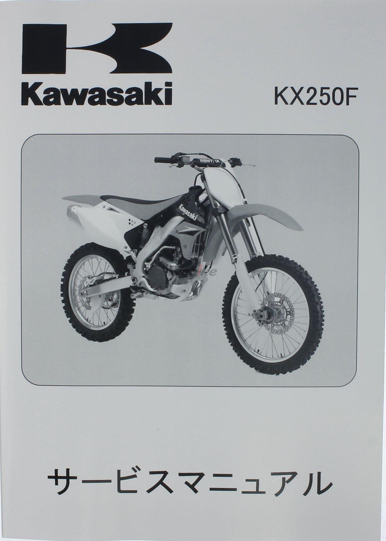 KX250/KX250F 維修手冊(基本版)