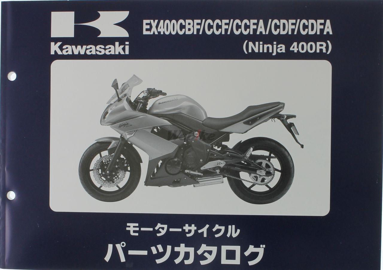 NINJA400R 零件手冊