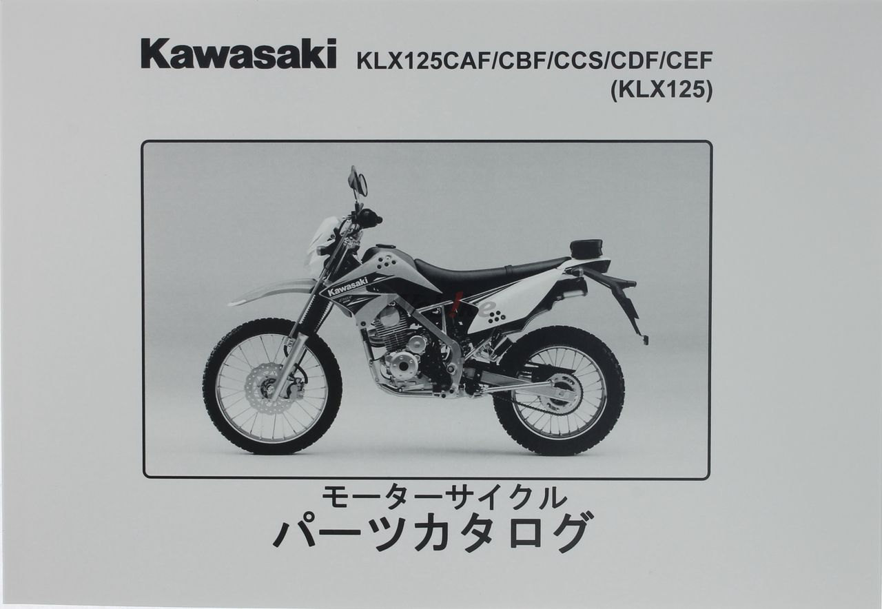 KLX125 零件手冊