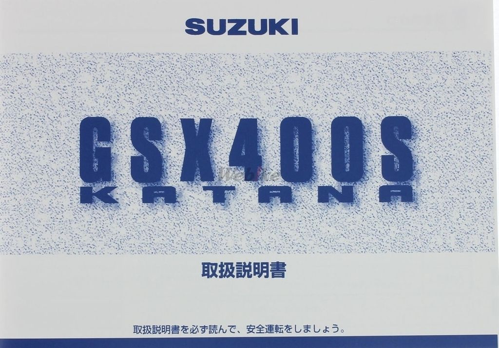GSX400/GSX400S KATANA 車主手冊
