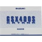 【SUZUKI 日本鈴木】GSX400/GSX400S KATANA 車主手冊