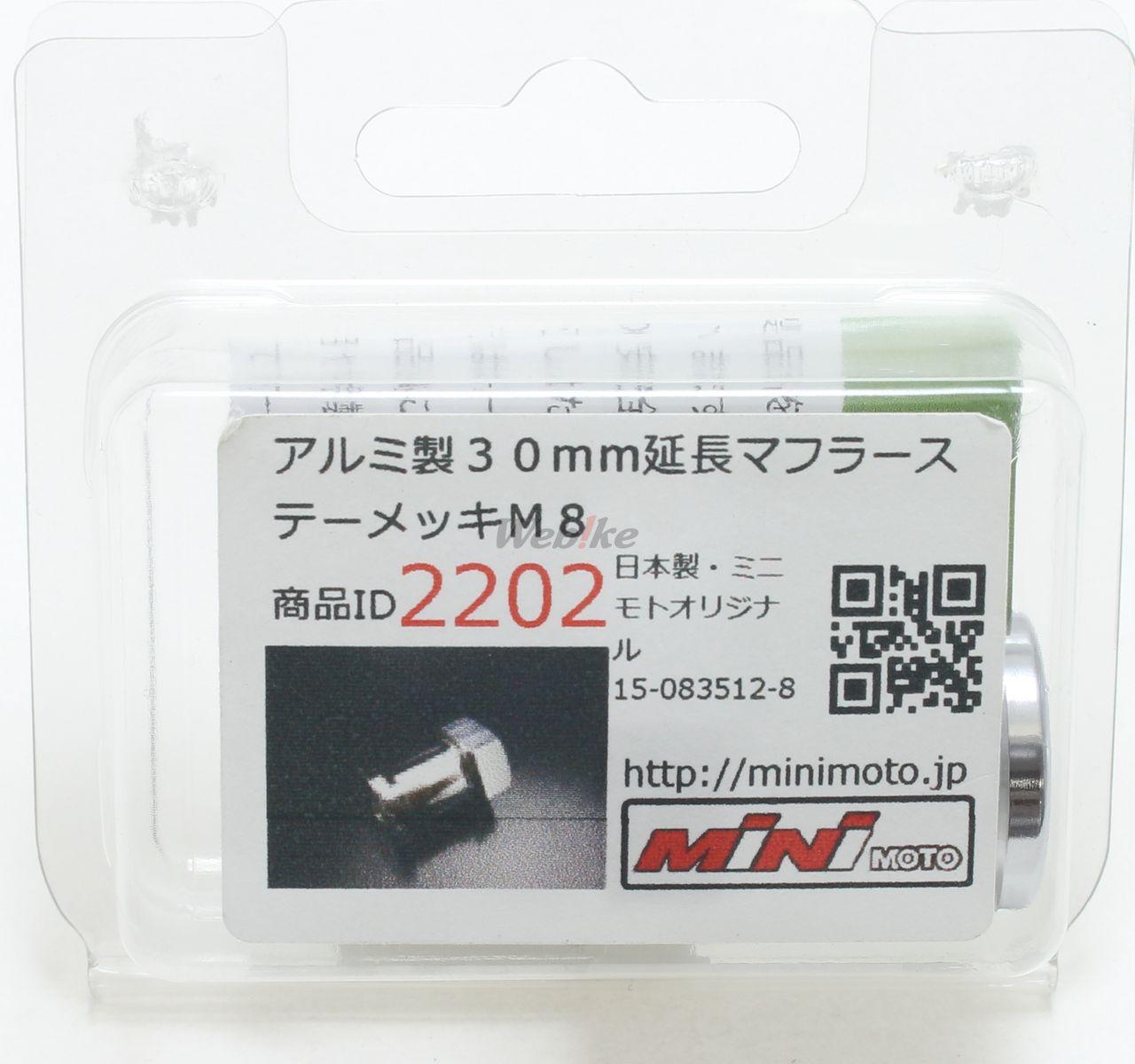 【MINIMOTO】Monkey電鍍製30mm延長排氣管支架 - 「Webike-摩托百貨」
