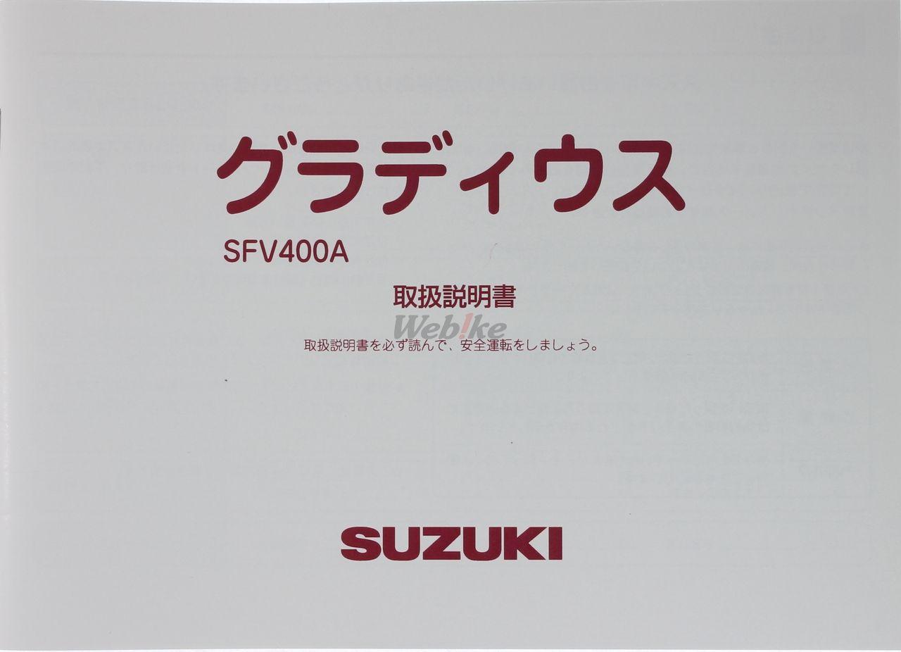 SFV400 Gladius 車主手冊