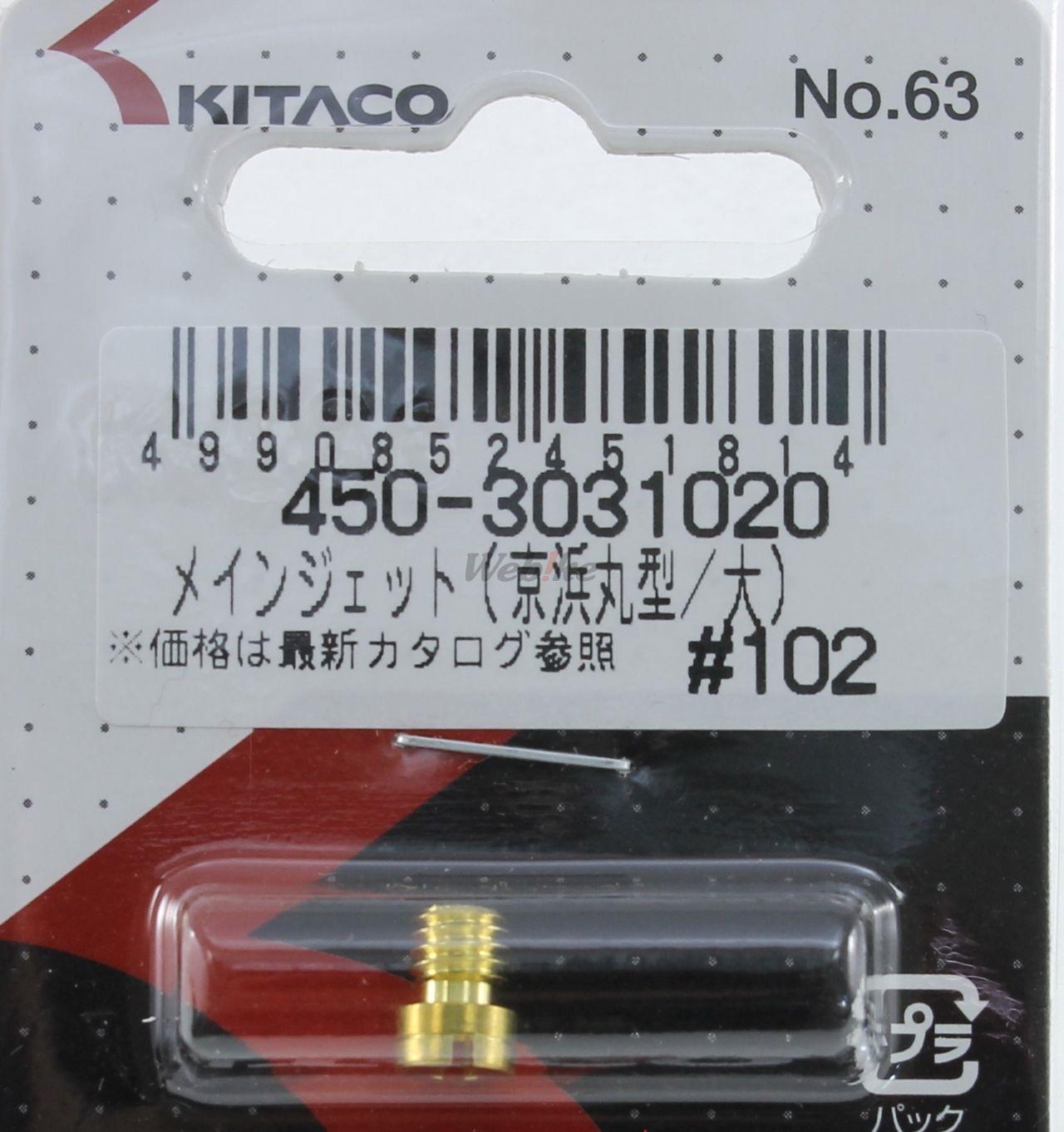 【KITACO】主油嘴 #102(Keihin化油器・圓型・大) - 「Webike-摩托百貨」