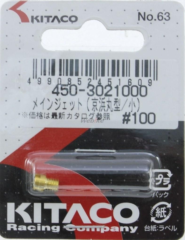 【KITACO】主油嘴 #100(Keihin化油器・圓型・小) - 「Webike-摩托百貨」