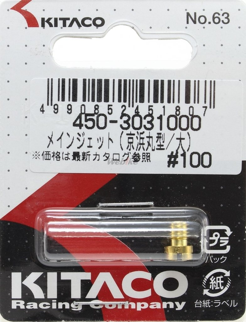 【KITACO】主油嘴 #100(Keihin化油器・圓型・大) - 「Webike-摩托百貨」