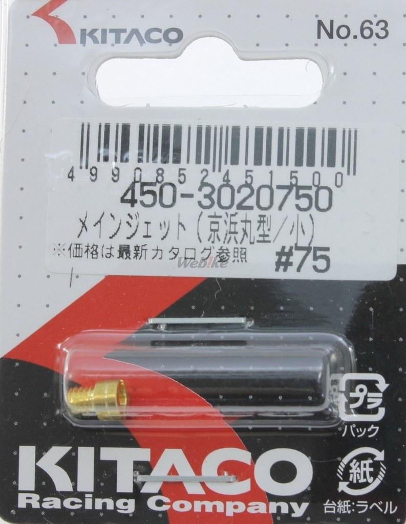 【KITACO】主油嘴 #75(Keihin化油器・圓型・小) - 「Webike-摩托百貨」