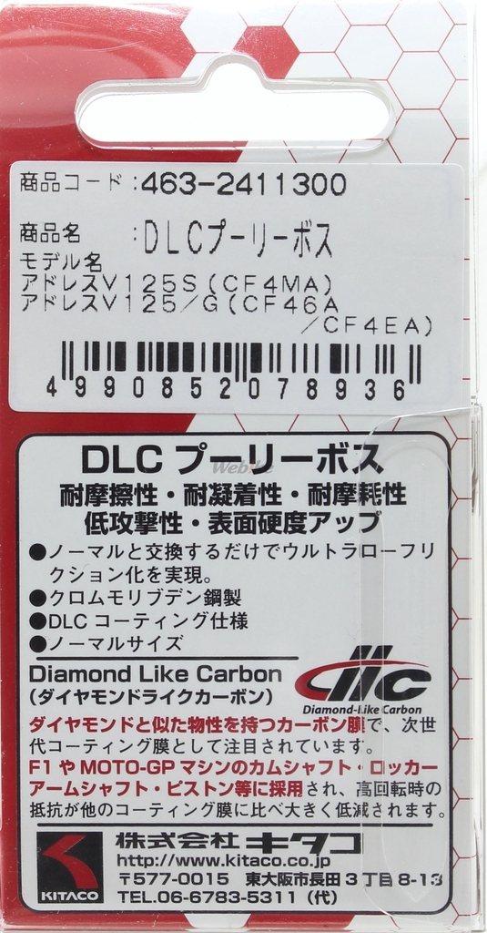 【KITACO】DLC普立盤 - 「Webike-摩托百貨」