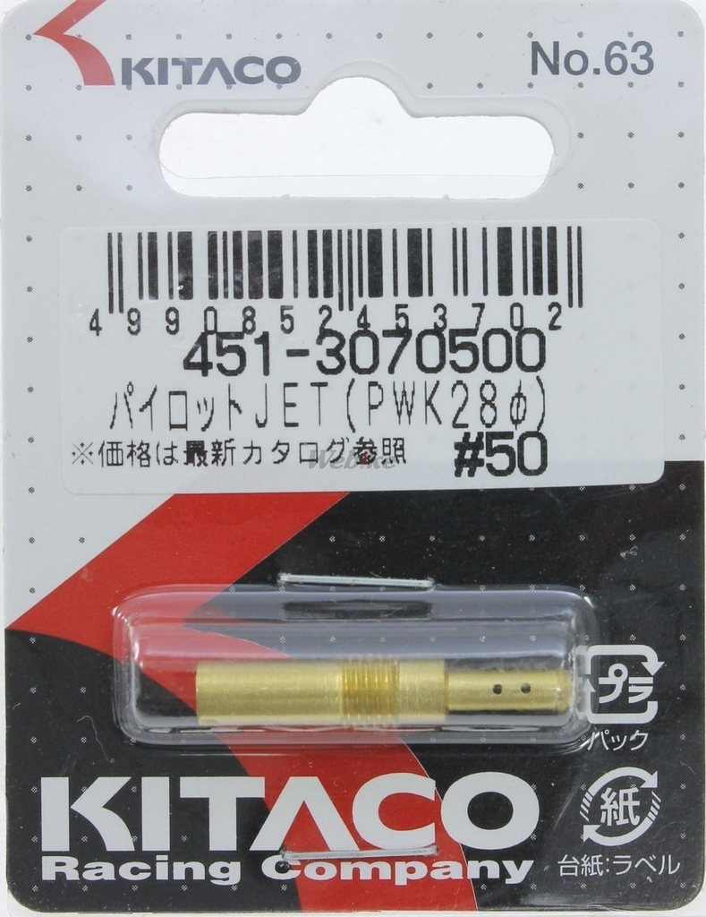 【KITACO】PWK28/24Φ化油器副油嘴 ♯50 - 「Webike-摩托百貨」